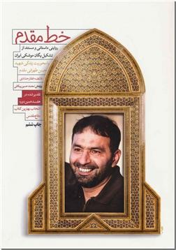 کتاب خط مقدم - روایتی داستانی و مستند از تشکیل یگان موشکی ایران - خرید کتاب از: www.ashja.com - کتابسرای اشجع