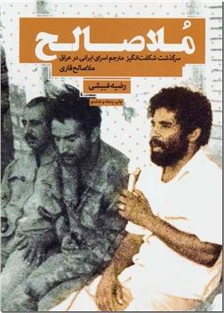 کتاب ملا صالح - سرگذشت مترجم اسرای ایرانی در عراق - خرید کتاب از: www.ashja.com - کتابسرای اشجع