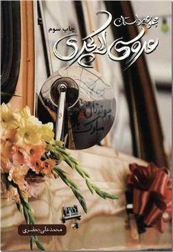 کتاب عروسی لاکچری - مجموعه داستان کوتاه - خرید کتاب از: www.ashja.com - کتابسرای اشجع