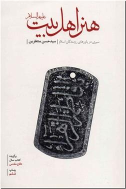 خرید کتاب هنر اهل بیت از: www.ashja.com - کتابسرای اشجع