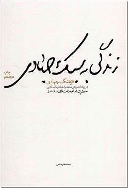 کتاب زندگی به سبک جهادی - بیانات مقام معظم رهبری - فرهنگ جهادی از منظر رهبر جامعه اسلامی - خرید کتاب از: www.ashja.com - کتابسرای اشجع