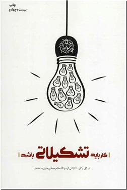 کتاب کار باید تشکیلاتی باشد - بیانات مقام معظم رهبری - تشکل و کار تشکیلاتی از دیدگاه مقام معظم رهبری - خرید کتاب از: www.ashja.com - کتابسرای اشجع