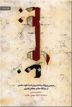 کتاب نفوذ - بیانات رهبری - بررسی پروژه برنامه ریزی شده نفوذ دشمن از دیدگاه رهبری - خرید کتاب از: www.ashja.com - کتابسرای اشجع