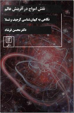 کتاب نقش امواج در آفرینش عالم - نگاهی به کیهان شناسی گرجیف و تسلا - خرید کتاب از: www.ashja.com - کتابسرای اشجع