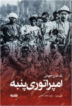 خرید کتاب یک تاریخ جهانی امپراطوری پنبه از: www.ashja.com - کتابسرای اشجع