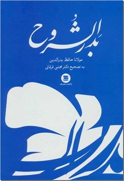کتاب بدرالشروح - بدر الشروح - تصحیح انتقادی اشعار دیوان مولانا حافظ بدرالشروح - خرید کتاب از: www.ashja.com - کتابسرای اشجع