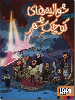 کتاب شوالیه های کوچک شهر - رمان نوجوانان - خرید کتاب از: www.ashja.com - کتابسرای اشجع
