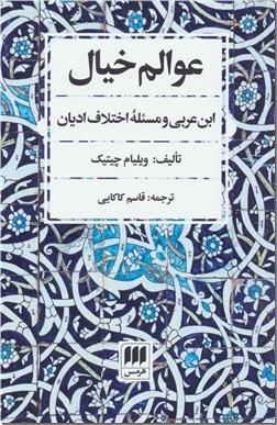 خرید کتاب عوالم خیال - ابن عربی و مسئله اختلاف ادیان از: www.ashja.com - کتابسرای اشجع