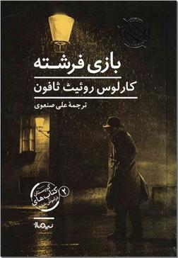 کتاب بازی فرشته - ادبیات داستانی - رمان - خرید کتاب از: www.ashja.com - کتابسرای اشجع