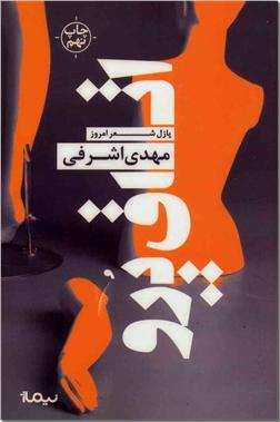 کتاب اتاق پرو - مجموعه اشعار - خرید کتاب از: www.ashja.com - کتابسرای اشجع