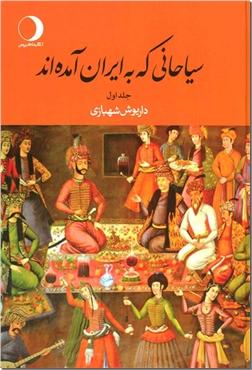 کتاب سیاحانی که به ایران آمده اند - 2جلدی - تایخ ایران - خرید کتاب از: www.ashja.com - کتابسرای اشجع