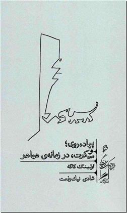 کتاب پیاده روی و سکوت در زمانه هیاهو - فلسفه و زندگی - خرید کتاب از: www.ashja.com - کتابسرای اشجع