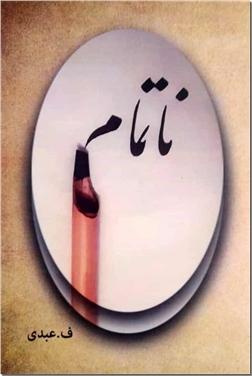 خرید کتاب ناتمام از: www.ashja.com - کتابسرای اشجع