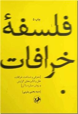 کتاب فلسفه خرافات - روش مبارزه با خرافات - خرید کتاب از: www.ashja.com - کتابسرای اشجع
