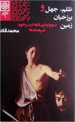 کتاب ظلم و جهل و برزخیان زمین - نجوا و فریاد ها در برخورد فرهنگ ها - خرید کتاب از: www.ashja.com - کتابسرای اشجع