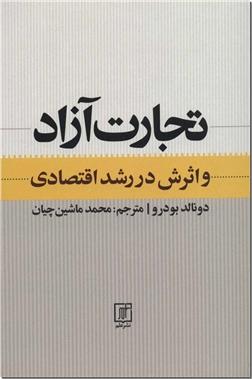 کتاب تجارت آزاد و اثرش در رشد اقتصاد - تجارت و اقتصاد - خرید کتاب از: www.ashja.com - کتابسرای اشجع