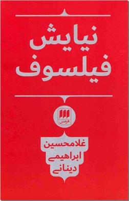 کتاب نیایش فیلسوف - فلسفه و منطق - خرید کتاب از: www.ashja.com - کتابسرای اشجع