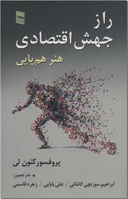 کتاب راز جهش اقتصادی - هنر هم پایی - خرید کتاب از: www.ashja.com - کتابسرای اشجع