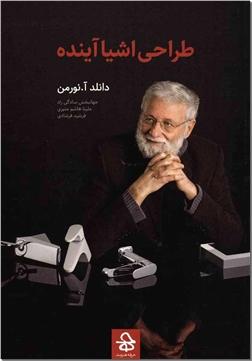 کتاب طراحی اشیاء آینده - فناوری هوشمند - خرید کتاب از: www.ashja.com - کتابسرای اشجع