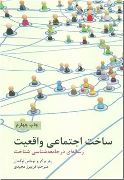 کتاب ساخت اجتماعی واقعیت - رساله ای در جامعه شناسی شناخت - خرید کتاب از: www.ashja.com - کتابسرای اشجع