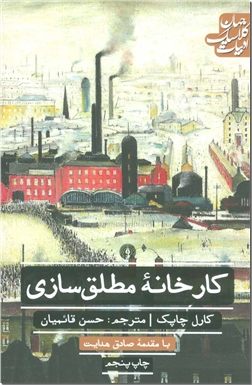 کتاب کارخانه مطلق سازی - ادبیات داستانی - خرید کتاب از: www.ashja.com - کتابسرای اشجع