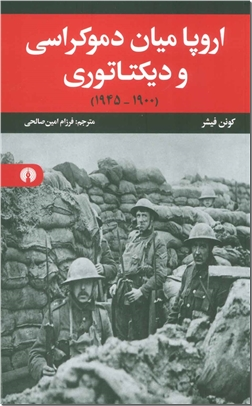 کتاب اروپا میان دموکراسی و دیکتاتوری - در بین سال های 1945- 1900 - خرید کتاب از: www.ashja.com - کتابسرای اشجع