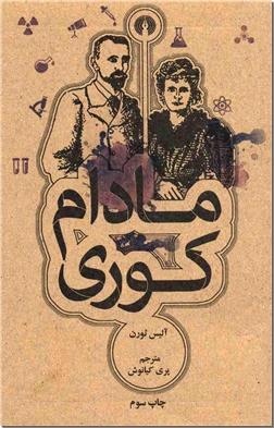 کتاب مادام کوری - ادبیات داستانی - رمان - خرید کتاب از: www.ashja.com - کتابسرای اشجع