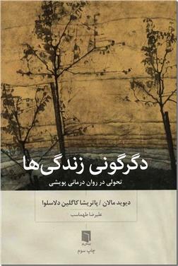 خرید کتاب دگرگونی زندگی ها از: www.ashja.com - کتابسرای اشجع