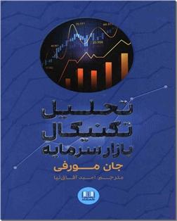 کتاب تحلیل تکنیکال بازار سرمایه - اقتصاد - خرید کتاب از: www.ashja.com - کتابسرای اشجع