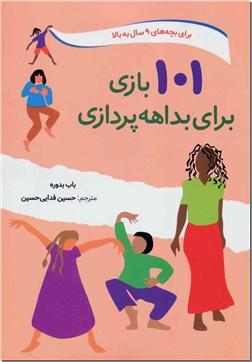 خرید کتاب 101 بازی بداهه پردازی از: www.ashja.com - کتابسرای اشجع