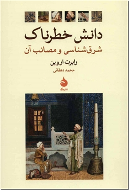 خرید کتاب دانش خطرناک از: www.ashja.com - کتابسرای اشجع