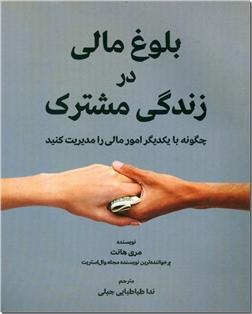 کتاب بلوغ مالی در زندگی مشترک - چگونه با یکدیگر امور مالی را مدیریت کنیم - خرید کتاب از: www.ashja.com - کتابسرای اشجع