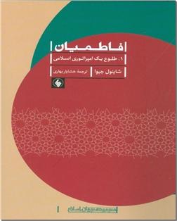کتاب فاطمیان - طلوع یک امپراتوری اسلامی - خرید کتاب از: www.ashja.com - کتابسرای اشجع