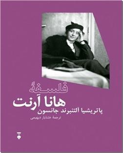 کتاب فلسفه هانا آرنت - فلسفه - خرید کتاب از: www.ashja.com - کتابسرای اشجع
