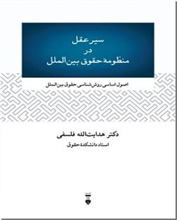 خرید کتاب سیر عقل در منظومه حقوق بینالملل از: www.ashja.com - کتابسرای اشجع