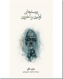 کتاب پرسش های اولین و آخرین - فلسفه، روانشناسی - خرید کتاب از: www.ashja.com - کتابسرای اشجع