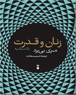 کتاب زنان و قدرت - یک بیانیه - خرید کتاب از: www.ashja.com - کتابسرای اشجع