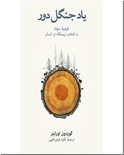 کتاب یاد جنگل دور - فرضیه ساوانا و انتخاب زیستگاه برای انسان - خرید کتاب از: www.ashja.com - کتابسرای اشجع