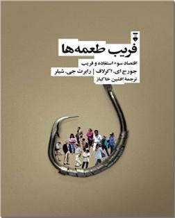 کتاب فریب طعمهها - اقتصاد، سوء استفاده، فریب - خرید کتاب از: www.ashja.com - کتابسرای اشجع