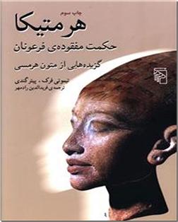خرید کتاب هرمتیکا از: www.ashja.com - کتابسرای اشجع