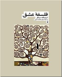 کتاب فلسفه عشق - فلسفه - خرید کتاب از: www.ashja.com - کتابسرای اشجع