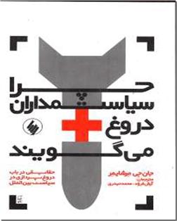 خرید کتاب چرا سیاستمداران دروغ می گویند از: www.ashja.com - کتابسرای اشجع