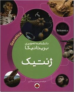 کتاب دانشنامه تصویری بریتانیکا (ژنتیک) - دانستنی ها - خرید کتاب از: www.ashja.com - کتابسرای اشجع