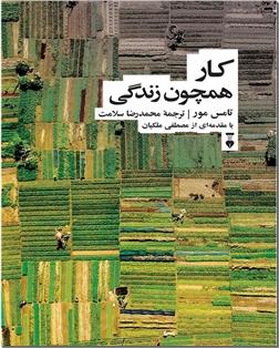 کتاب کار همچون زندگی - روانشناسی - خرید کتاب از: www.ashja.com - کتابسرای اشجع