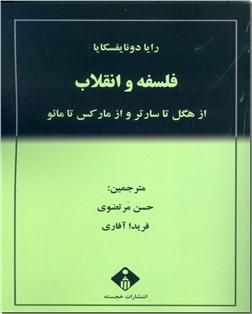 کتاب فلسفه و انقلاب - از هگل تا سارتر و از مارکس تا مائو - خرید کتاب از: www.ashja.com - کتابسرای اشجع