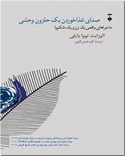 کتاب صدای غذا خوردن یک حلزون وحشی - ماجراهای واقعی یک زن و یک شکمپا - خرید کتاب از: www.ashja.com - کتابسرای اشجع