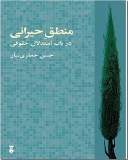 خرید کتاب منطق حیرانی از: www.ashja.com - کتابسرای اشجع