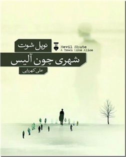 کتاب شهری چون آلیس - رمان خارجی - خرید کتاب از: www.ashja.com - کتابسرای اشجع