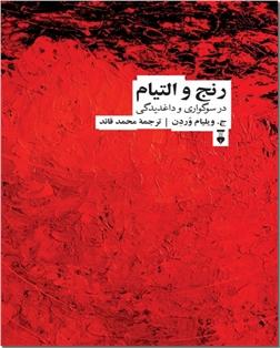 کتاب رنج و التیام در سوگواری و داغدیدگی - فلسفه، روانشناسی - خرید کتاب از: www.ashja.com - کتابسرای اشجع