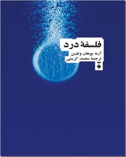 کتاب فلسفه درد - فلسفه، روانشناسی - خرید کتاب از: www.ashja.com - کتابسرای اشجع